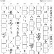 2年生漢字だけで作った短文(小学生)