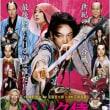 映画「パンク侍斬られて候」を観た。