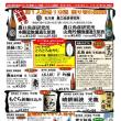 5/26(土)・27(日)店頭チラシ