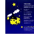 """にいつナイトステーション """" 酒っ衆っ歩っぽ """" 2017"""