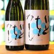 ◆日本酒◆高知県・高木酒造 豊能梅(とよのうめ) 純米吟醸 生酒 いとをかし 五百万石60 CEL24酵母仕込み