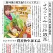 作州津山商工会「とくとく市」・勝北ふるさと祭り