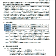 「在宅ワーク」(自宅で仕事して収入)を勧誘し高額請求。被害4千万円超