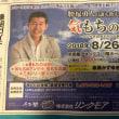 """「腰塚勇人先生""""気もちの授業""""」"""