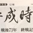 福田康夫・元首相 / 「戦没者のための国立の追悼施設を作ろう」