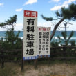 「鳴き砂」琴引浜海岸・・立て看板ができていた
