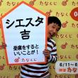 ☆ ー  2018 6/ 11 ~ 6/ 17 の 開運たなくじ ー ☆