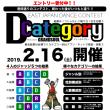 新コンテストエントリースタート!! 【Dcategory(ディー・カテゴリー)】