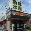 無添くら寿司橿原葛本店で食べる夏季限定ゴク旨冷やし担々麵