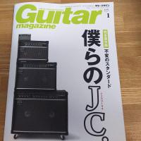 久しぶりに買いました>ギターマガジン