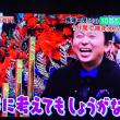 2/24 有吉 その10万円 自分で出しているの?