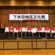 下米田町文化祭