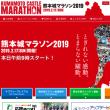 市民マラソン。