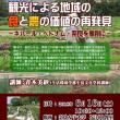 奈良女『公開講座♪食と農に於ける観光の動向』・・(^^♪