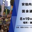 8.19アベ退陣を求める国会前行動(総がかり行動)