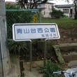 青山台西公園