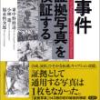 『南京事件「証拠写真」を検証する』 東中野修道 小林進 福永慎次郎 共著 (草思社)
