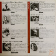ESP-DISK(1993年、ヴィーナスレコード)