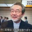 バカとの戦い 菅野完 + 事業団による加計学園の担保不正操作問題