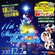 【イベント】第11回新倉敷駅前通りイルミネーション点灯式