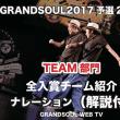 【ナレーション解説付き】GRANDSOUL2017予選2回戦TEAM部門全入賞ダンサー紹介