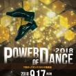 宣伝、タップダンス教室発表会。今年も踊ります