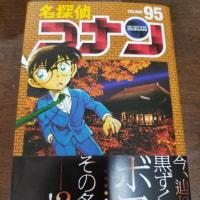 名探偵コナン95巻