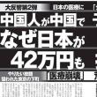 医療崩壊】日本の税金を食い物にする中国人の実態。中国人が中国で子供を産んだ場合、日本から42万円の 「出生育児一時金」を 支払っている!