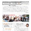 「じゃんけんぽん」かわら版18号発行