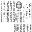横田めぐみさんは30歳の1994年4月10日に死亡した【全身に青い斑点があった】