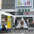 新宿駅横断 東口から新南口まで歩いてみた Shinjuku station crossing