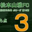 祝 松本山雅FC 2018 明治安田生命 J2リーグ 第10節 勝ち点3