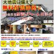 本日無料耐震診断受付&耐震リフォーム相談会開催中!明日まで!静岡市清水区