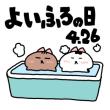 「よい風呂の日」!!「語呂合わせ」!!