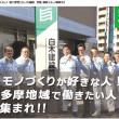 求人情報 東京国分寺 転職 白木建設