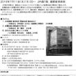 小規模オフィスビルの居ながら耐震改修の事例報告