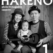 1/11  札幌 COOLな家族写真 データ1枚¥7000 2枚目¥3500 写真館ハレノヒ