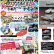 カートイズ・ミーティング・イン・浜松 2013