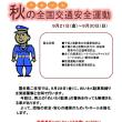 「秋の全国交通安全運動」のお知らせ