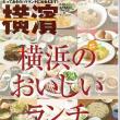 季刊誌横濱春号 横浜のおいしいランチ