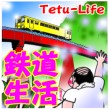 LINEスタンプ 鉄道生活 trtu-life 販売開始! ぜひ買ってネ!! by ぼおりゅう♥りき