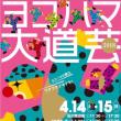ヨコハマ大道芸 1日目