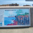 薩摩藩留学生渡欧の地、串木野羽島 in 2010