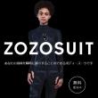 ZOZOSUITで理想のボウリングシャツを!