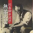 川喜田半泥子(かわきた はんでいし)1878-1963年