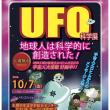 ☆北海道☆UFO科学展&トランスミッション in 札幌
