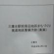 三鷹台駅前周辺地区まちづくりの説明会