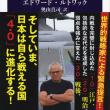 日本4.0