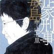 日本の警察 その94 作家刑事毒島&逃亡刑事