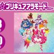 20日は『キラキラ☆プリキュアアラモード』ショー
